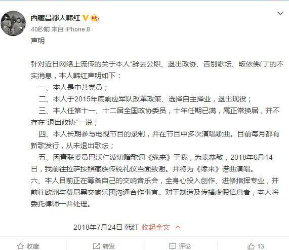 韩红否认退出歌坛皈依佛门:子虚乌有!网传照片原来有另一层意思
