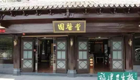 厉害!福州各大医院最一流的中医们都在这!这篇攻略说得明明白白(6)