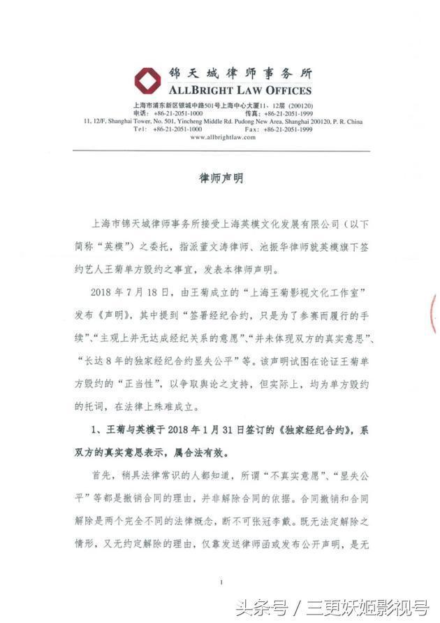 英模再发律师声明:王菊单方面毁约 将采取法律措施