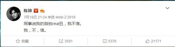 陈坤自拍被粉丝吐槽,网友:跟颜王孙红雷学学