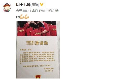 周琦晒男篮邀请函:中国加油 网友:期待更棒的你