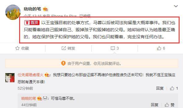马蓉闺蜜爆:和王宝强恋爱后被同学疏远,马蓉或因不交儿子被拘留