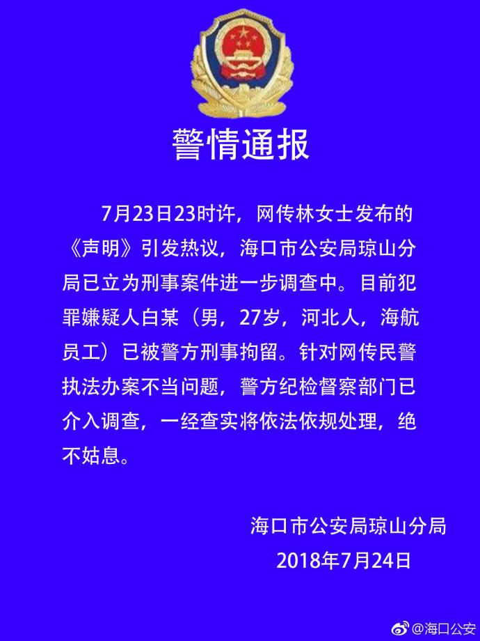 涉嫌性侵女导演员工被批捕 林淑贞事件细节被揭露网友都炸了