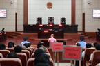 福建省开展涉黑涉恶腐败专项治理