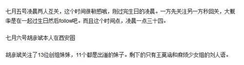 胡彦斌决绝否认与郑爽恋情,只因他疑似恋上了王莫涵?