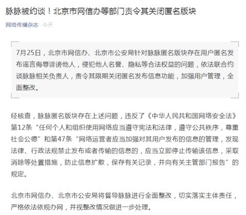 脉脉被约谈是怎么回事? 北京市网信办等部门责令其关闭匿名版块