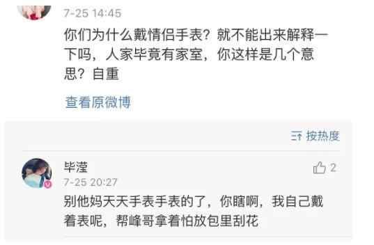 张丹峰经纪人反水偷瓜?疑似和女经纪人关系密切,网友:扒到底