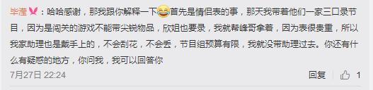 """张丹峰经纪人疑成""""女宋喆"""",两人戴情侣表,经纪人、洪欣作回应"""