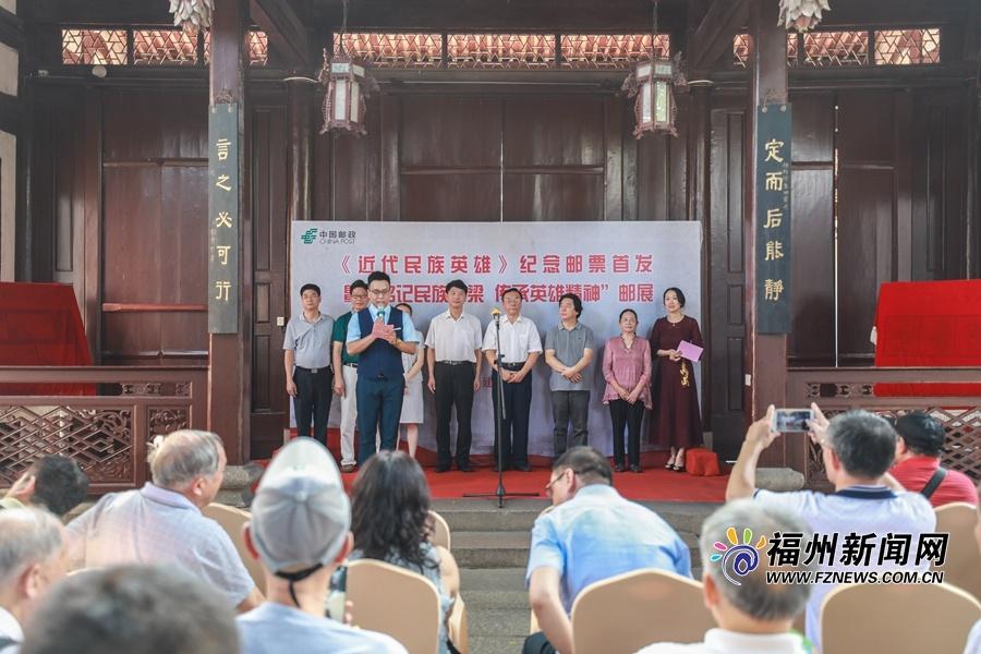 林则徐纪念馆举行《近代民族英雄》纪念邮票首发仪式