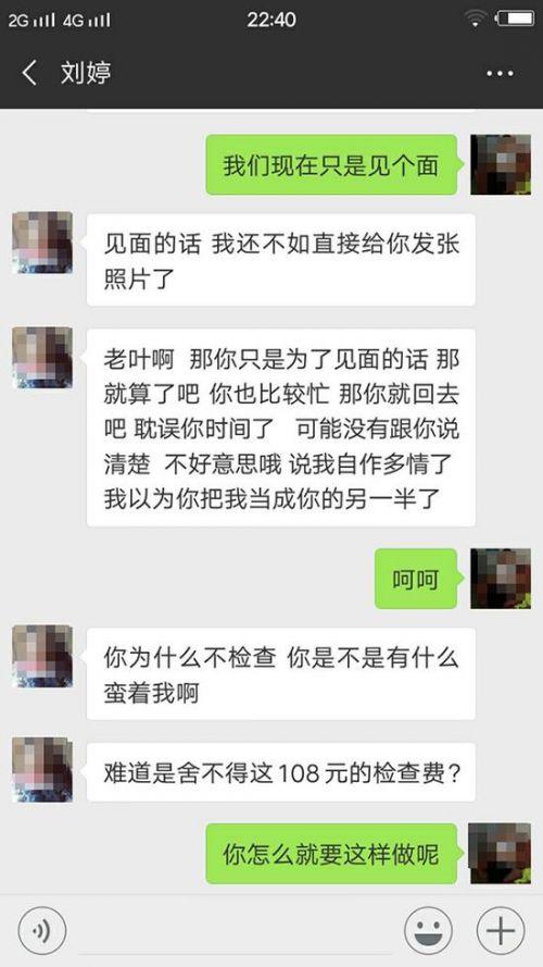 男子疑遇微信医托曝聊天记录 女不断为他失去医院检查却拒不见面