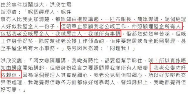 张丹峰前经纪人:洪欣是一个习惯委屈自己的人,其实她早就知道