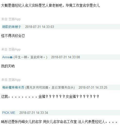 张丹峰工作室法人竟是毕滢!工作室名称却是女儿名字另有深意?