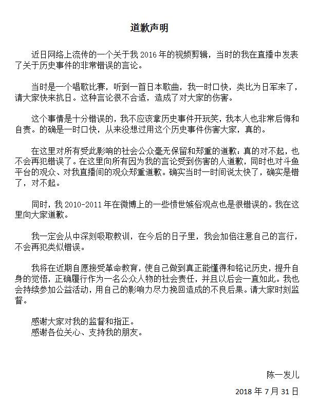 陈一发被曝出早年调侃南京大屠杀 被江苏网警点名批评