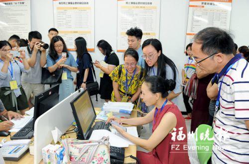 福建高招录取现场开放日活动举行 20多人探访现场