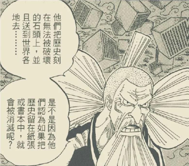 海贼王漫画913话:索隆得到火属性佩刀 还练成新的霸气必杀技