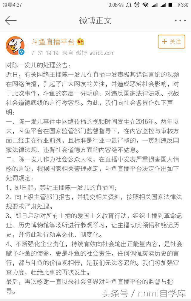 女主播调侃大屠杀 陈一发儿16年直播视频再曝光!斗鱼封禁陈一发