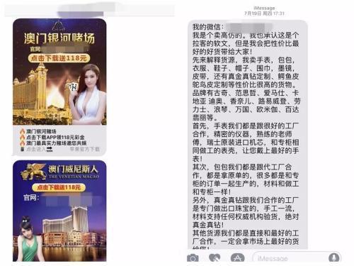 ca88亚洲城手机版下载_苹果回应信息轰炸怎么回事?iPhone为什么会出现那么多垃圾短信