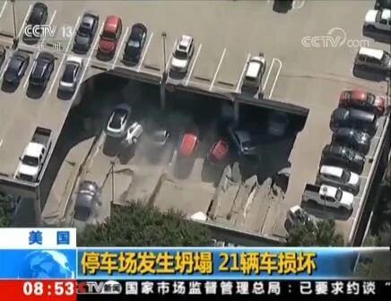 美国一停车场坍塌怎么回事具体情况介绍 无人员伤亡21辆车损坏
