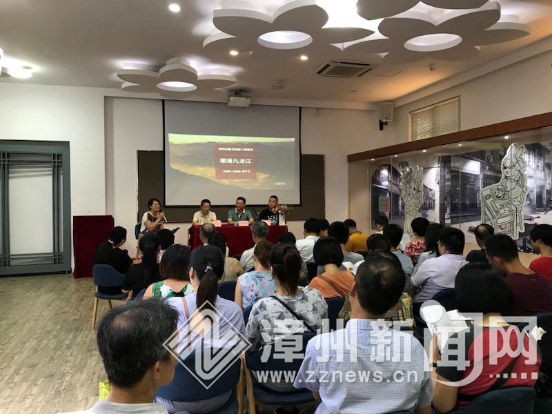 漳州市图书馆举行《潮涌九龙江》一书讲评会