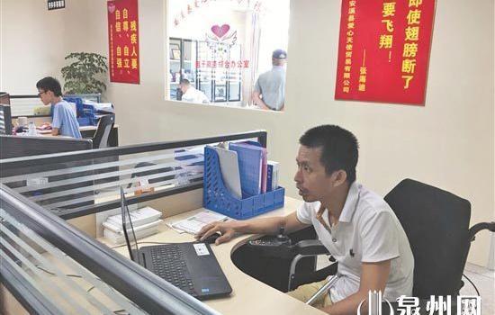 安溪残疾小伙自强不息 创办公司帮扶30多名残障人