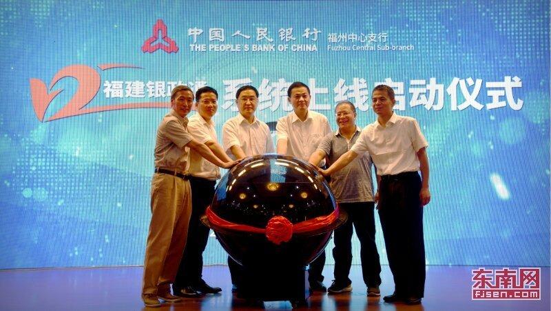 福建省银政通系统在全省正式上线运行