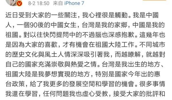 宋芸桦发声明道歉却被台湾网友骂:快滚吧,不要回台湾!?