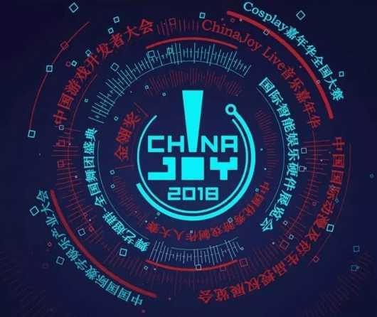 ChinaJoy开幕 ChinaJoy展馆分布图ChinaJoy活动表一览