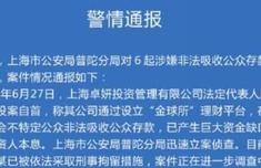 申梵老板周亮被刑拘是怎么回事 警方:因非法吸收公众存款