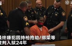嫌犯庭审时吵skr人是什么意思 法官现场下令用胶布封嘴视频曝光