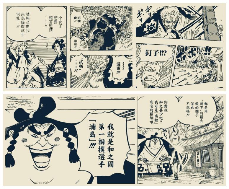 动漫游戏 动漫频道 漫画资讯  海贼王914话,阿鹤的到来打断了浦岛的
