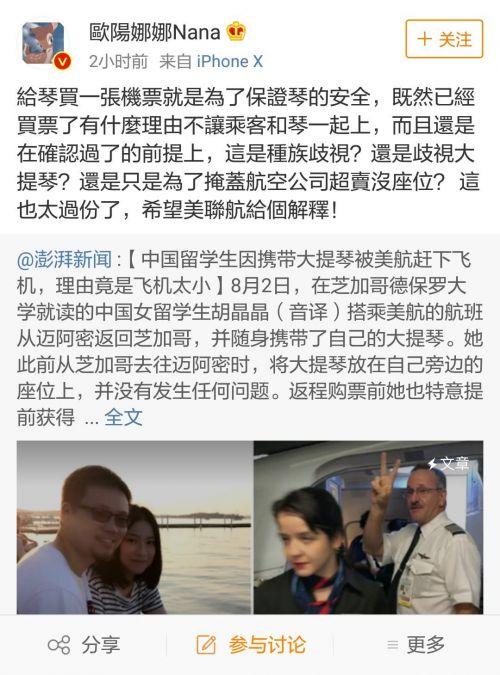 留学生被赶下飞机事件真相曝光网友都怒了 欧阳娜娜:给个解释