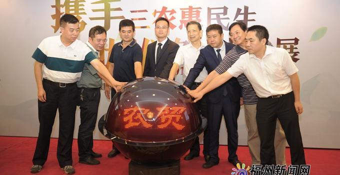 福建省农贸市场服务行业协会在福州正式成立