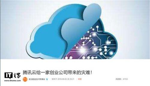 ca88亚洲城手机版下载_腾讯云回应用户数据丢失遭质疑 真相揭秘细思极恐