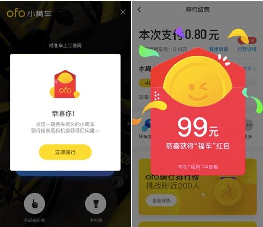 ca88亚洲城手机版下载_ofo重启红包车什么时候结束 开启新一轮现金补贴