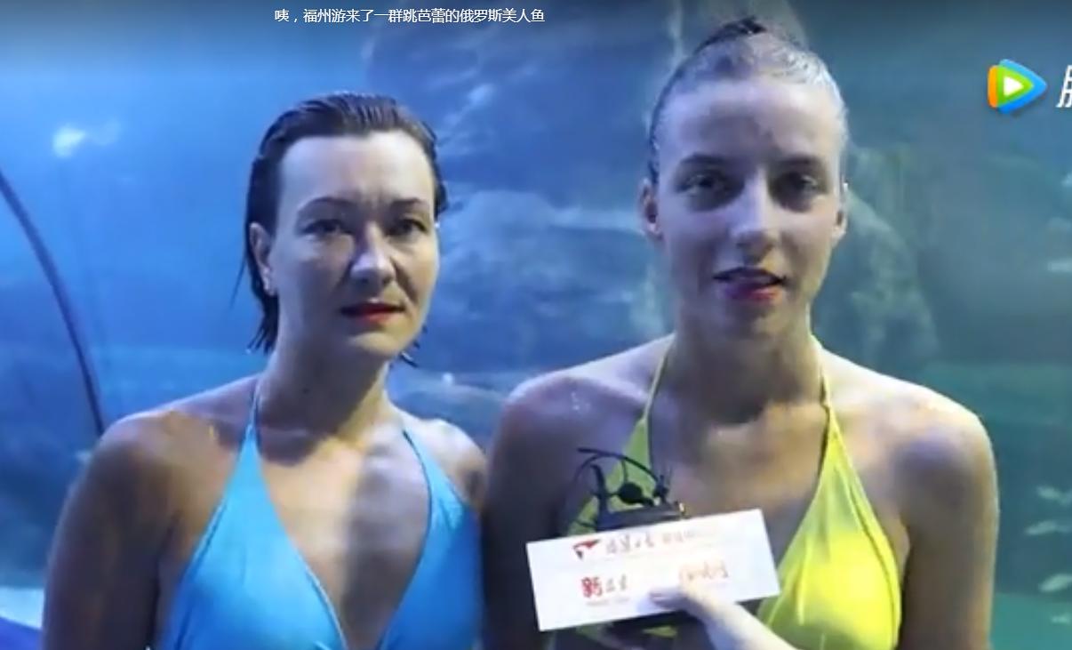 咦,福州游来了一群跳芭蕾的俄罗斯美人鱼