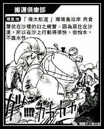 海贼王:漫画中巨大生物的奇怪特征,有个很好色