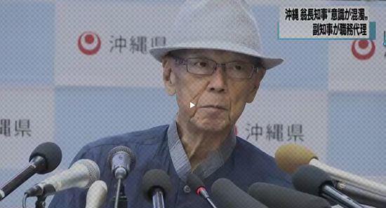 前冲绳知事翁长雄志逝世享年67岁 敢于向安倍政府叫板