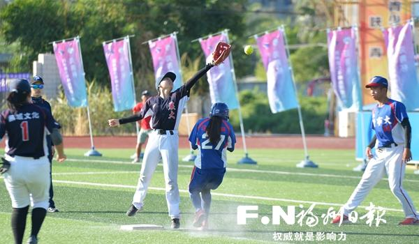两岸青少年棒垒球邀请赛在琅岐中学举行