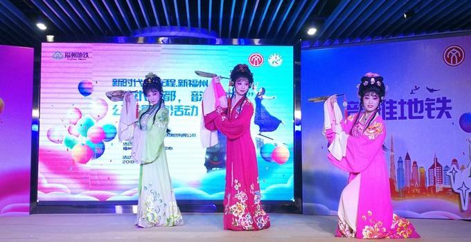 福州地铁举办公益展演活动
