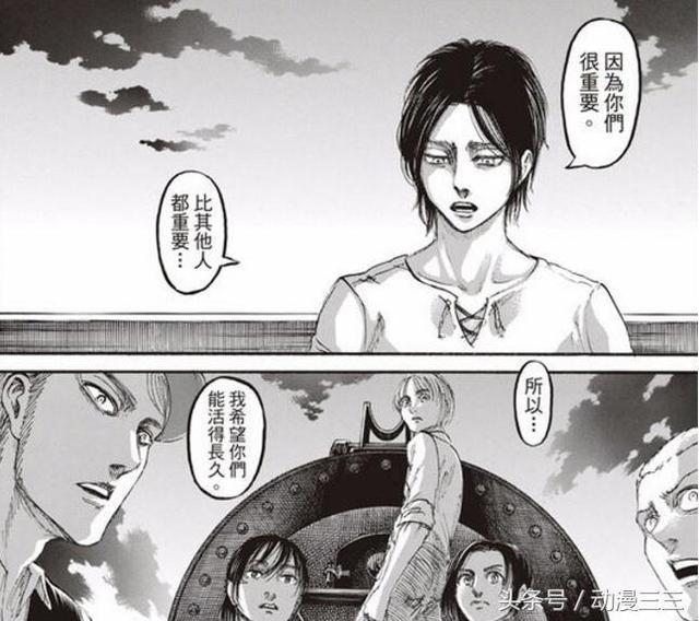 """进击的巨人艾伦告白三笠,女神嫁给了""""老实人"""""""