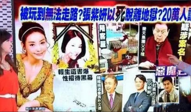 张紫妍案件案件落幕:公司老板金承勋被捕,其余大佬没有任何事!