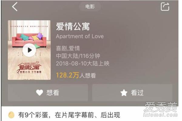 电影爱情公寓结局有彩蛋吗含义解析 爱情公寓电影什么时候上映