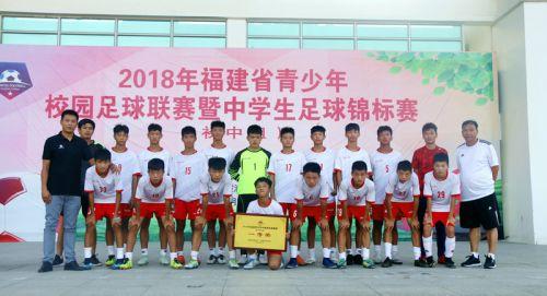 2018福建省青少年校园足球联赛 西山学校荣获初中组一等奖