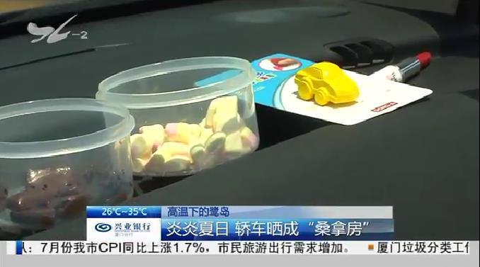 """ca88亚洲城手机版下载_炎炎夏日轿车晒成""""桑拿房"""" 15分钟巧克力变成巧克力酱"""