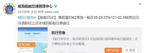 ca88亚洲城手机版下载_误发黄海沉船消息怎么回事?为什么会误发黄海沉船消息原因曝光