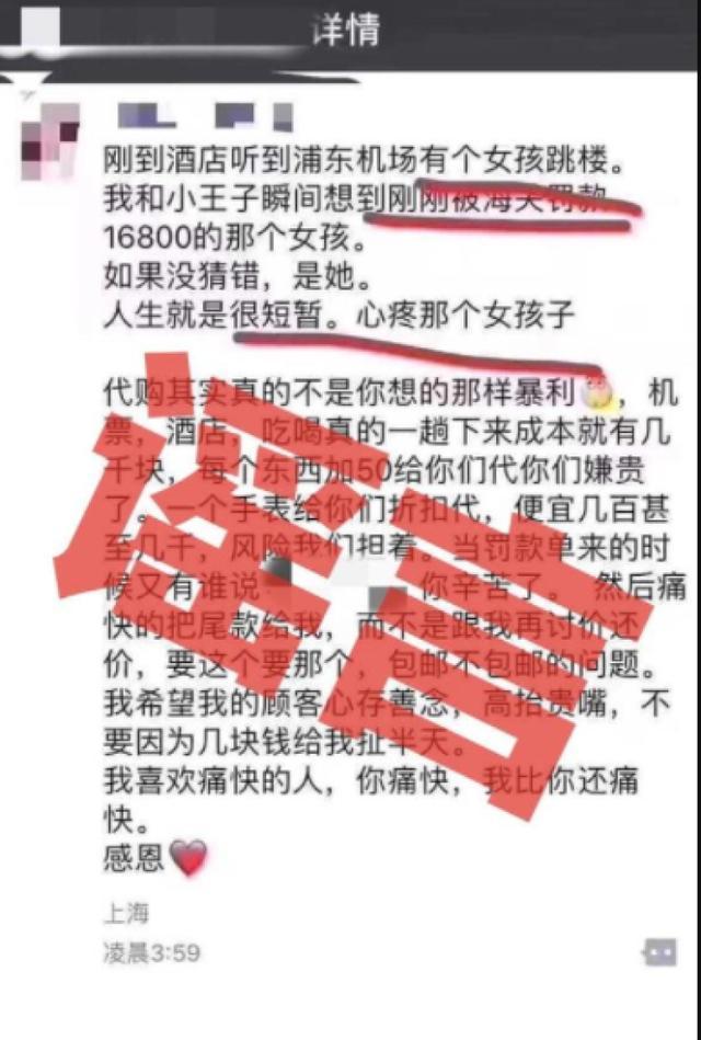浦东机场坠亡辟谣是怎么回事?女子因代购被处罚后跳楼事件始末