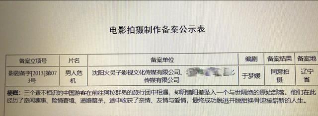 深夜大瓜!编剧实名告发黄渤《一出好戏》剽窃:正在搜集证据!
