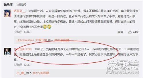 网友向刘翔道歉是怎么回事 北京奥运会刘翔退赛原因是什么