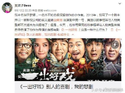 编剧发文实名举报黄渤新片《一出好戏》抄袭自己作品《男人危机》