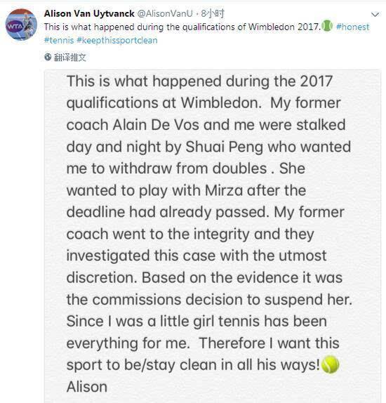 彭帅前温网搭档承认举报 称曾被彭没日没夜骚扰